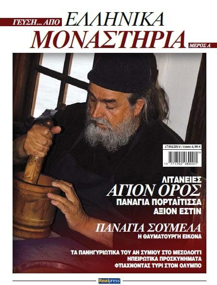 greek-monasteries