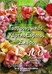 eksofyllo_Gastronomikos_xartis_Evias_k_Skyrou