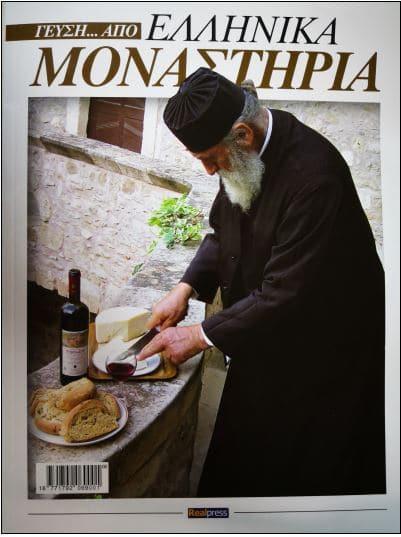 ellinika_monasthria_2