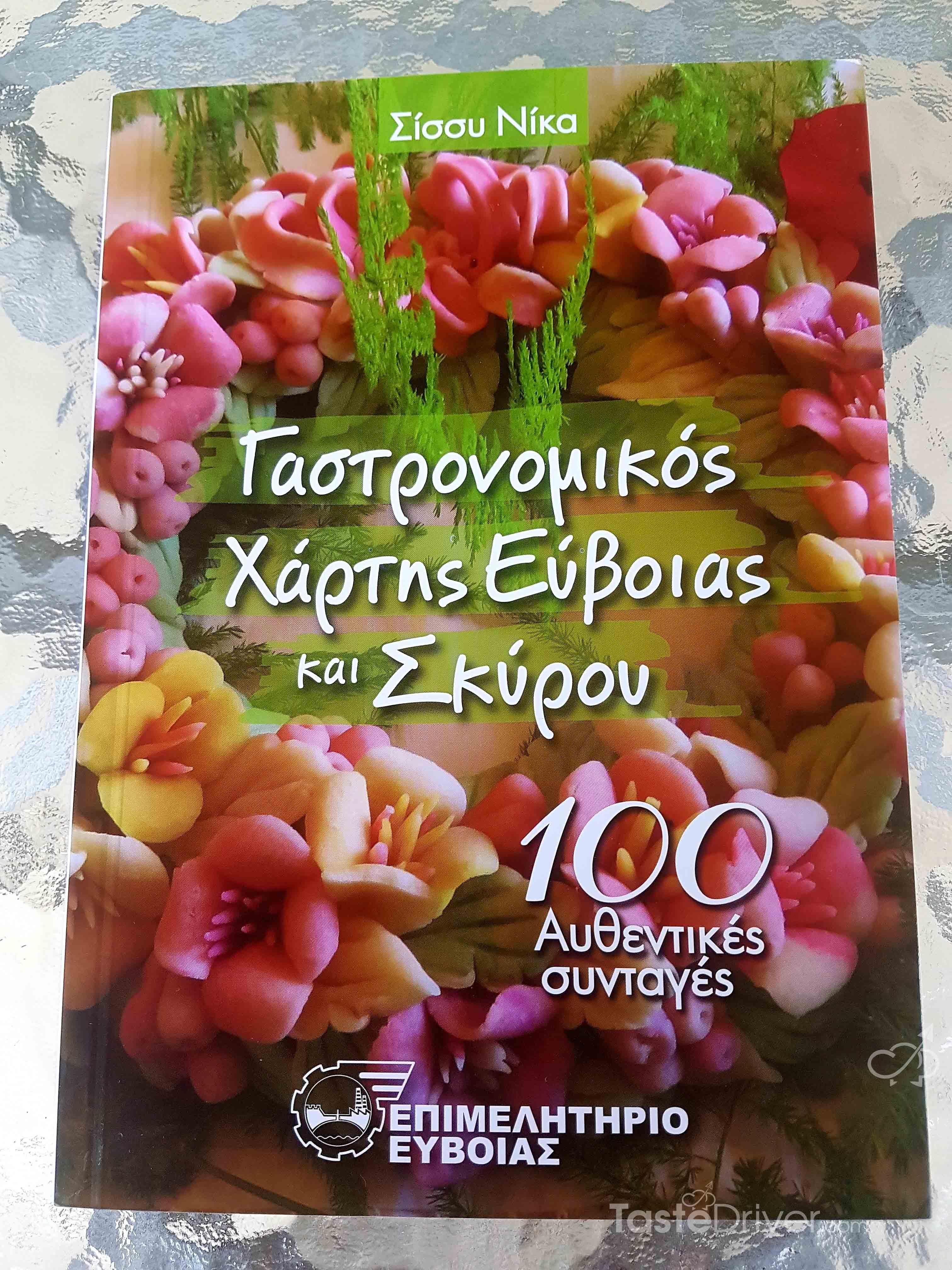 βιβλίο, Γαστρονομικός Χάρτης, Σίσσυ Νίκα, 100 συνταγές