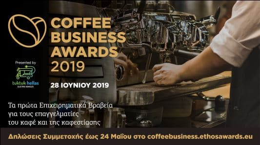 Coffee Business Awards 2019